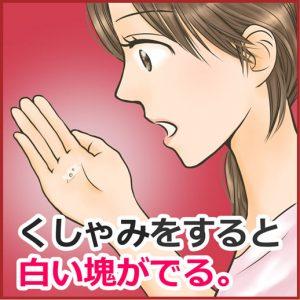膿栓(くしゃみ・咳をするとポロリと膿栓が出てくるんですが?)