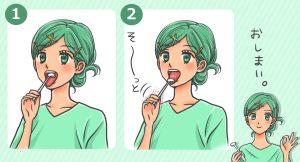 いいの製薬の著作権イラスト 舌ブラシで舌苔磨き