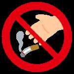 タバコのスメハラ