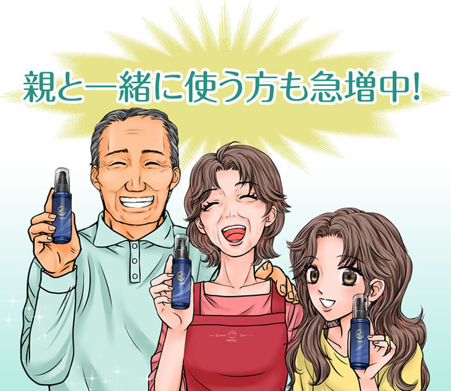 親と一緒に使う方も急増中!