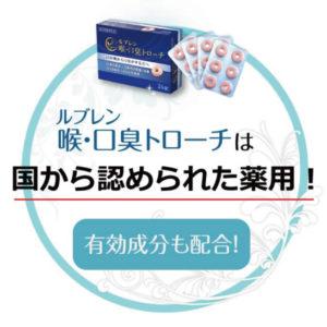 ルブレン喉・口臭トローチは国から認められた薬用