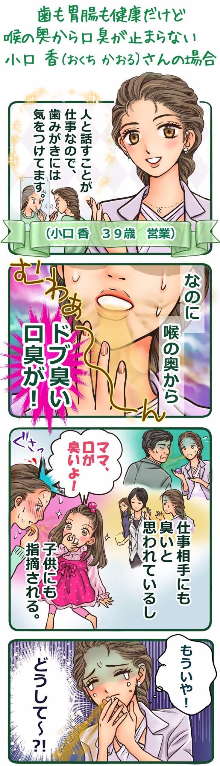 小口香の口臭
